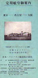 Japan Helicopter Transport 1954?