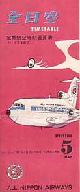 All Nippon Airways 1964/05