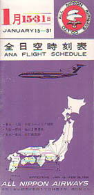 All Nippon Airways 1966/01