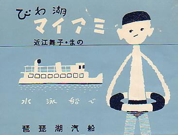 Biwako Kisen Swimming ship 1957