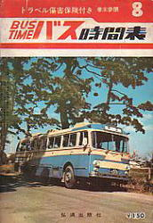 Bus Timetable 1964/08