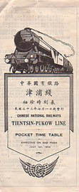 Chinese National Railways 1934/07