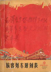 Chinese National Railways 1969/09