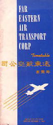 Far Eastern Air Transport 1967/12