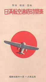 Japan Air Transport 1932/11