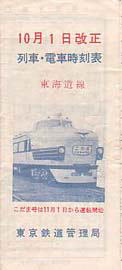 Japanese National Railways 1958/10