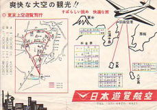 Nihon-Yuuran Airways ca.1960?
