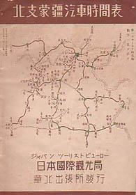 Northern China Railway (Under Japanese Occupation) 1940/12