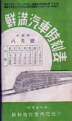 Chosen-Manchuria Train Timetable 1940/08