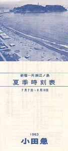 Odakyu Electric Railway 1963/07