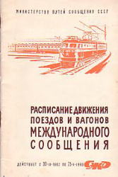 Soviet Railways 1962/09
